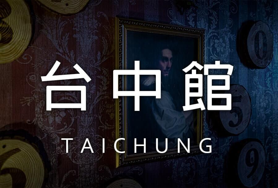 台中 Taichung 2020 密室逃脫 推薦 必玩 熱門 笨蛋工作室