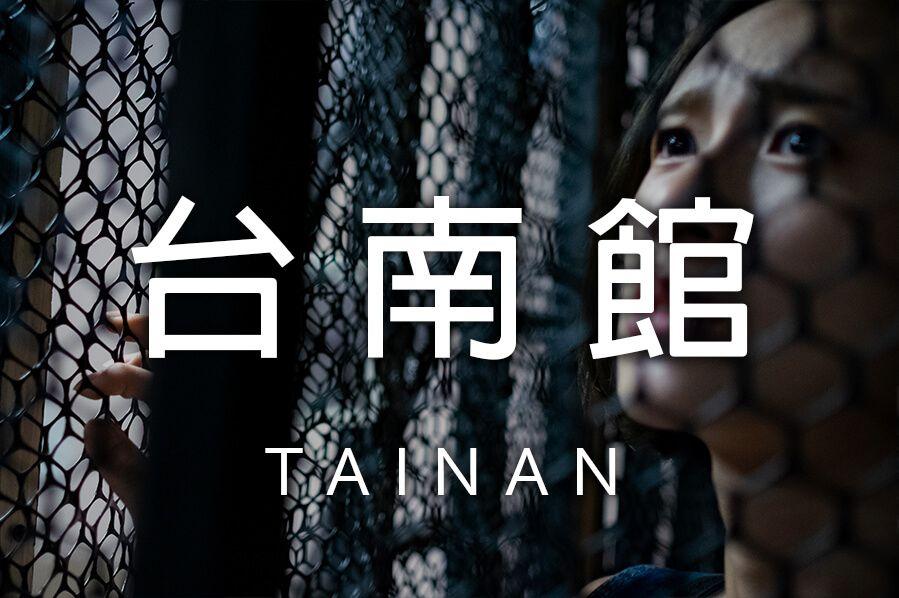 台南 Tainan 2020 密室逃脫 推薦 必玩 熱門 笨蛋工作室