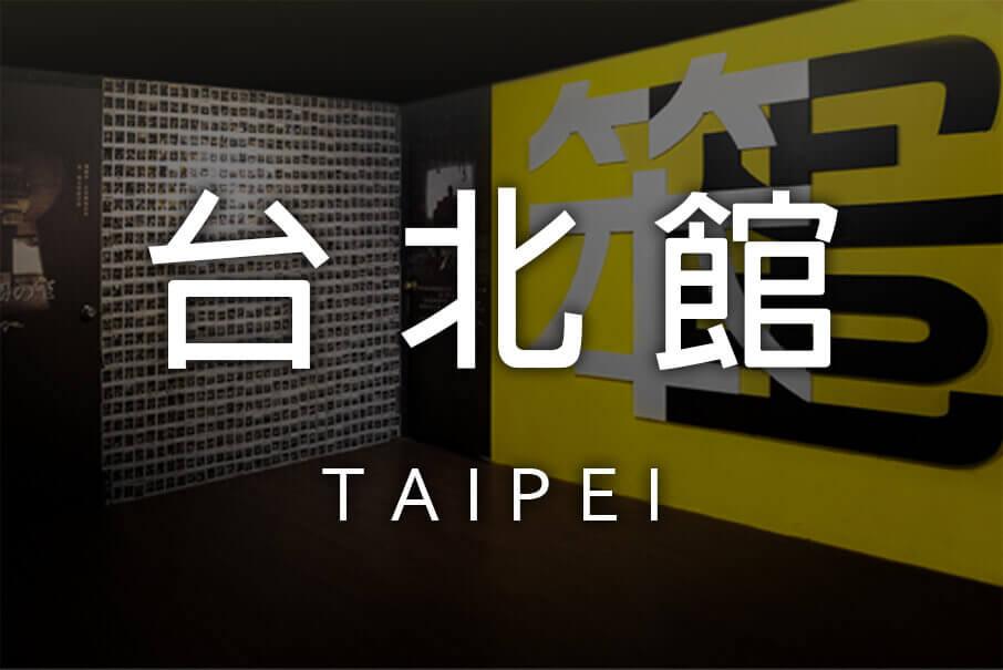 台北 Taipei 2020 密室逃脫 推薦 必玩 熱門 笨蛋工作室