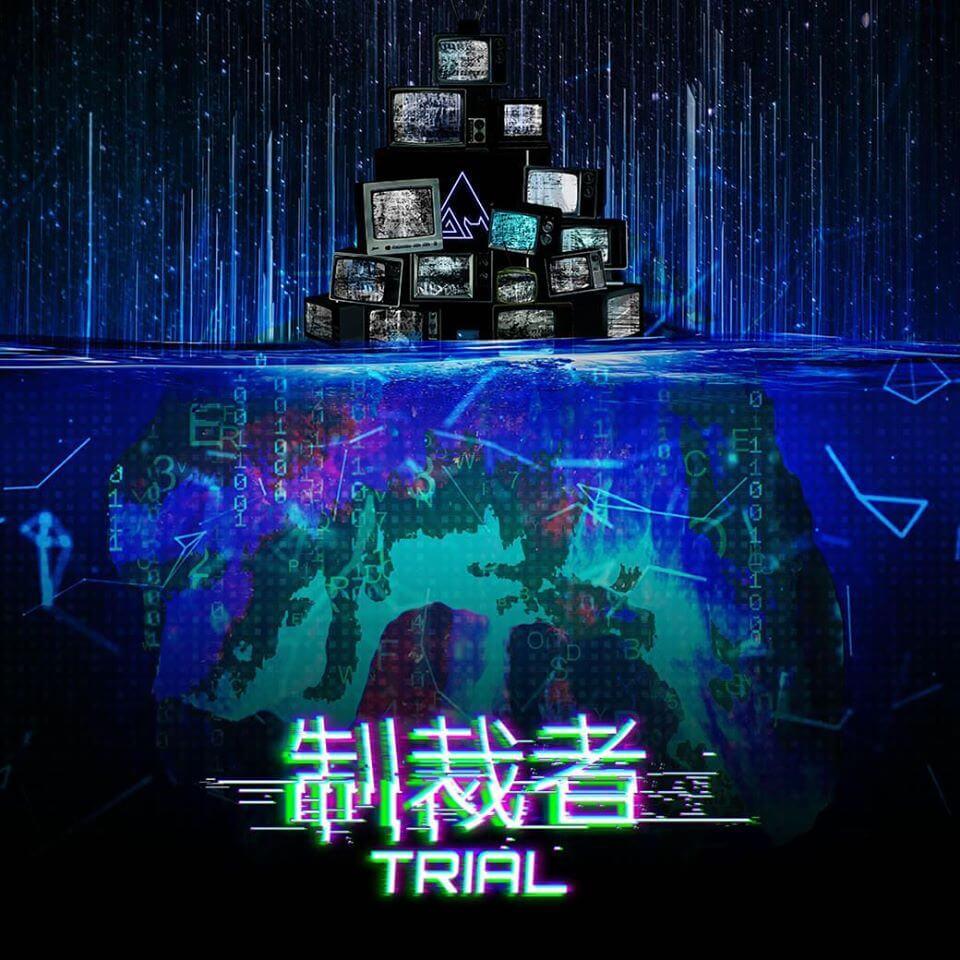 制裁者 實境遊戲 台北 台灣 戶外遊戲 密室逃脫 笨蛋工作室